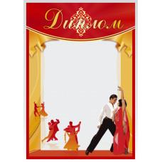 Диплом Д-16 танцы