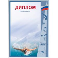 Диплом Д-4 плавание