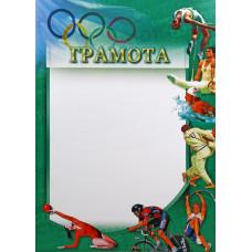Грамота ГР-22 олимпиада