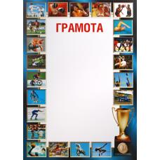 Грамота ГР 21-2 спортивная