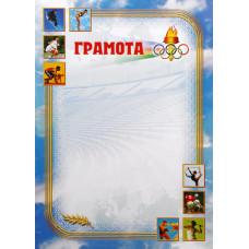 Грамота ГР-24