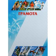 Грамота ГР-26